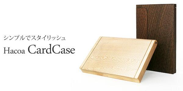 女性にも人気の名刺入れ・カードケースHacoaブランドの木製名刺ケース