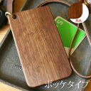 ■ touch the trees with cute IC passing-card case, see IC-PassCase ( ポッケタイプ ) Hacoa brand wooden / Scandinavian design