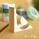 ■ masking tape cutter made of wood cut in a fashionable design see kide-kiru MT tape without' gadgets and Scandinavian design