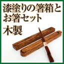 ■I wipe a wooden chopsticks case, a chopstick case and chopsticks set and design lacquer Sumi circle スミカク / North European style