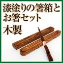 ■I wipe a wooden chopsticks case, a chopstick case and chopsticks set and design lacquer Sumi circle スミカク / North European style