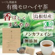 有機モロヘイヤ茶 いずも農園