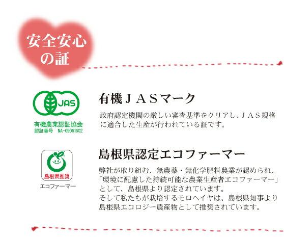 安全安心の証 有機JASマーク 島根県認定エコファーマー