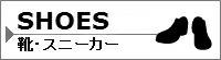 """SHOES/靴・スニーカー"""""""