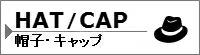 HAT・CAP/帽子・キャップ