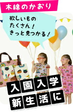 入学入園新生活に!