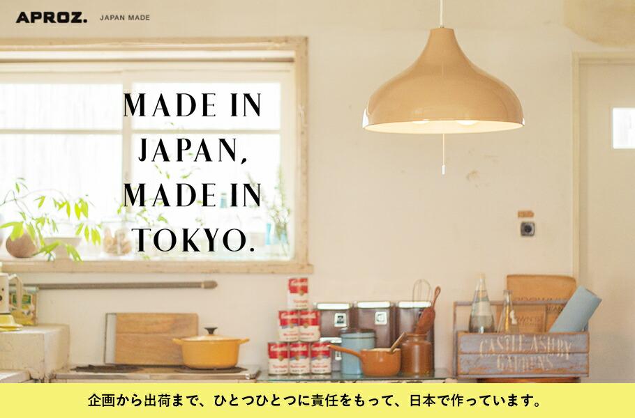 APROZ(アプロス) 企画から出荷まで、ひとつひとつに責任をもって、日本で作っています。