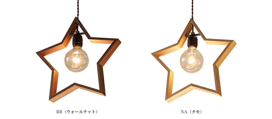 APROZ DOM(星型ウッドペンダントライト1灯)の選べるカラー(素材)