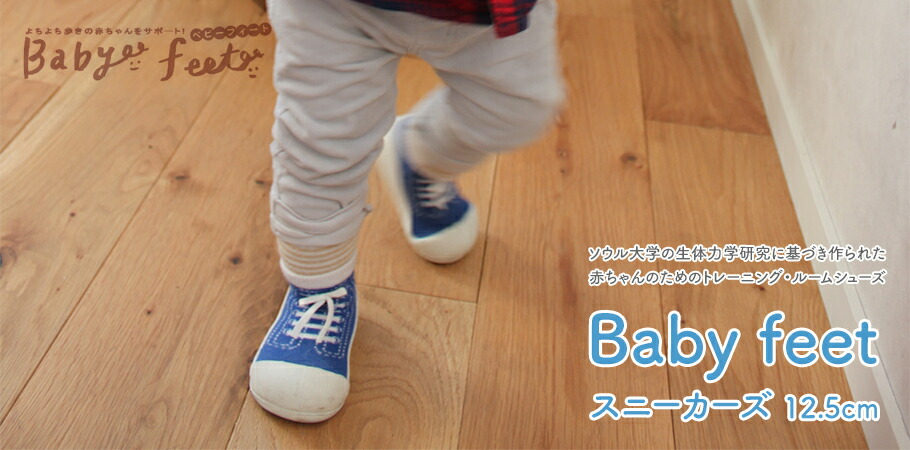 Baby feet(ベビーフィート):スニーカーズ(12.5cm)