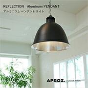 REFLECTION(アルミ製ペンダントライト1灯)