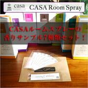 CASAルームスプレーの香りサンプル7種類セット