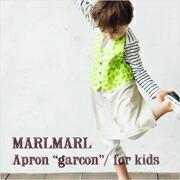MARLMARL Apron garconシリーズ:モチーフNo.4〜5(キッズサイズ 100-110cm)