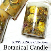 ROSY RINGS Botanicalキャンドル:Round