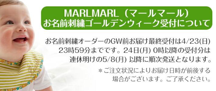MARLMARLお名前刺繍オーダーの受付について
