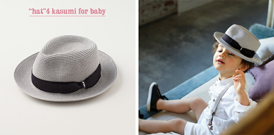 hat4 kasumi for baby