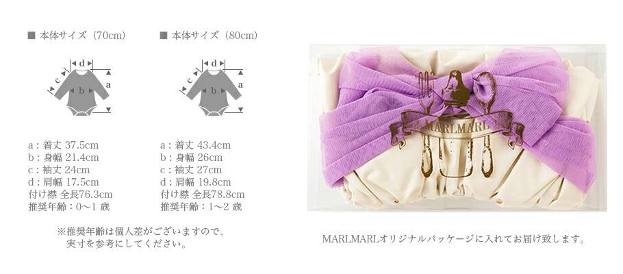 MARLMARL Bodysuitsシリーズのサイズ