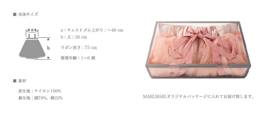 MARLMARL スカート tutuシリーズ(ワンサイズ2WAY仕様)