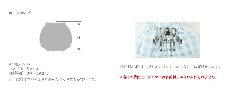 MARLMARL bloomerシリーズのサイズ