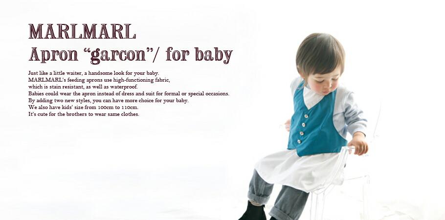 MARLMARL Apron garconシリーズ(ベビーサイズ 80-90cm)