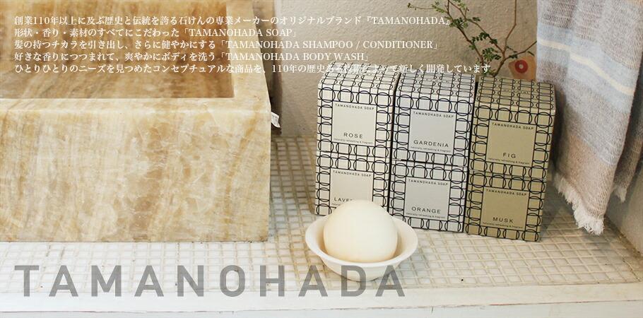 TAMANOHADAシリーズ(玉の肌石鹸)