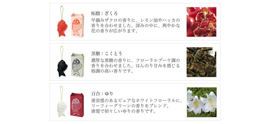 天然の植物から作った石けん、TAMANOHADAウェルカムソープの3種類の香り