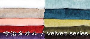 今治タオルベルベットシリーズ:バスタオル