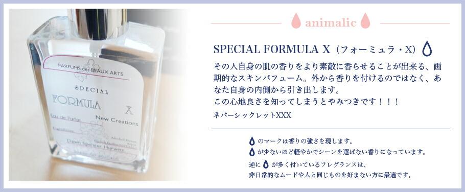SPECIAL FORMULA X/スペシャルフォーミュラXの香りとは?