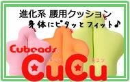 腰用クッションCuCu