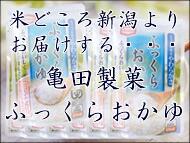 亀田製菓ふっくらおかゆ