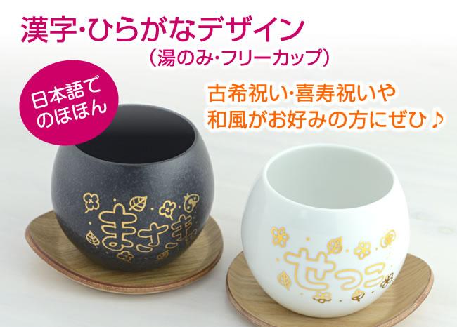 似顔絵風キャラ入り食器・オーダーMYキャラ^^
