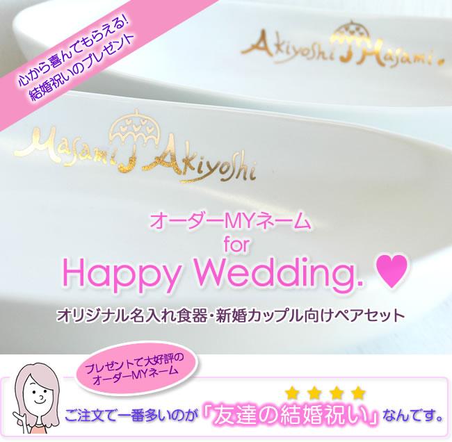 結婚祝いのプレゼントに! 名入れマグカップ・グラス・食器