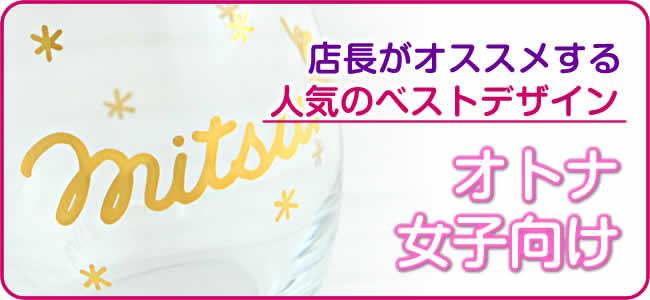 おすすめデザイン(オトナ女子)看板)