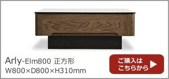 Arly-Elm800 正方形