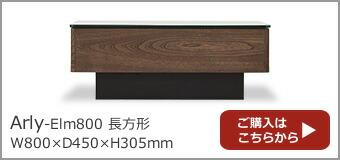 Arly-Elm800 長方形