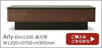 Arly-Elm1200 ���