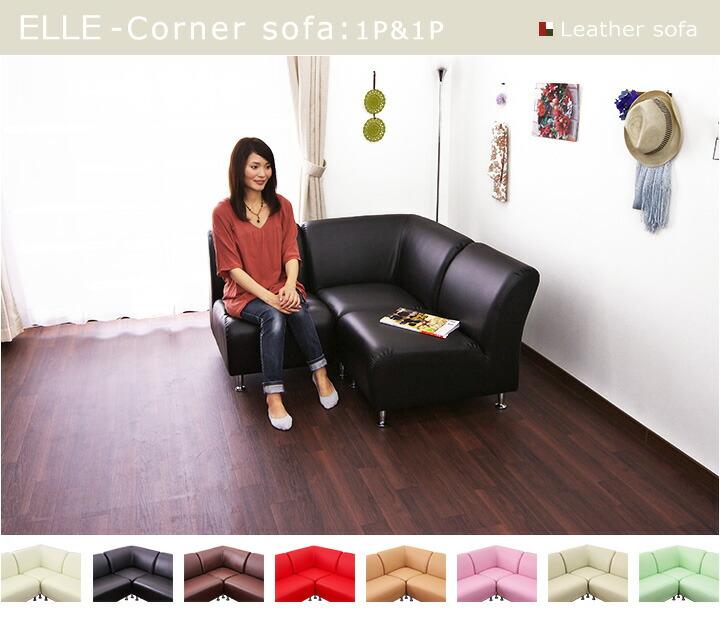 ELLE-Corner sofa:1P&1P