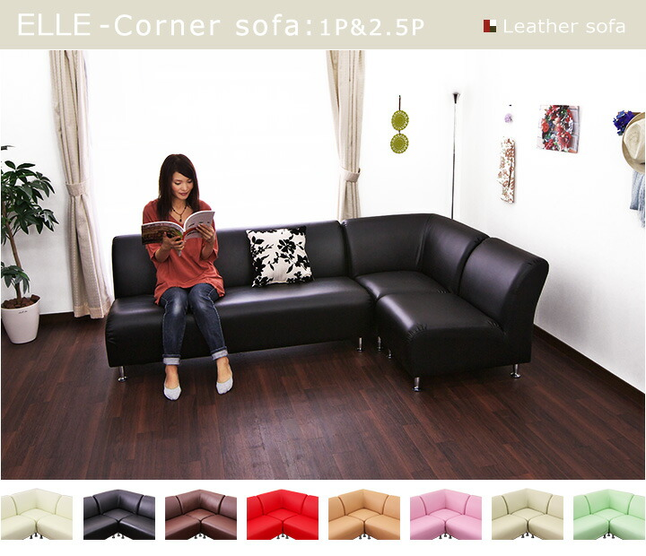 ELLE-Corner sofa:1P&2.5P