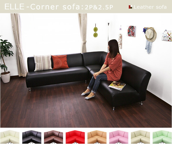 ELLE-Corner sofa:2P&2.5P