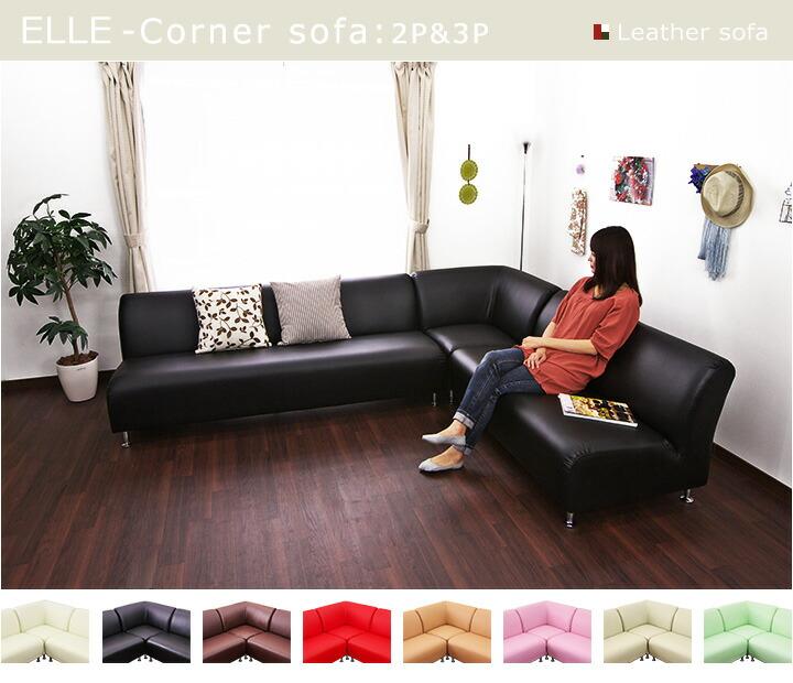 ELLE-Corner sofa:2P&3P