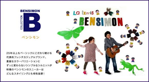 BENSIMON - �٥��