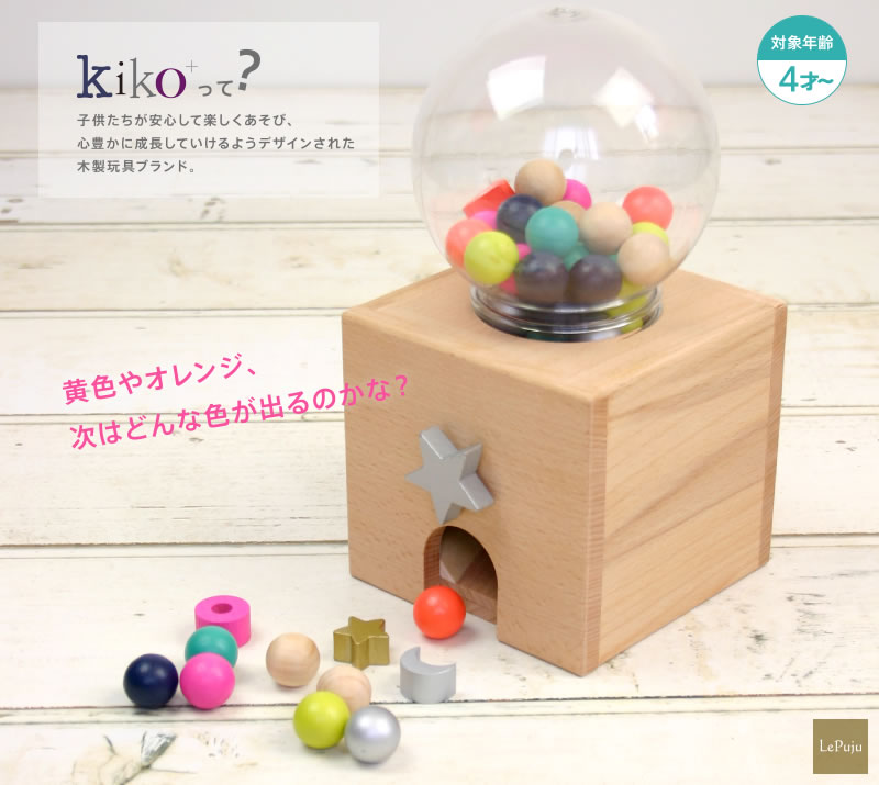 kiko+(キコ) gatchagatcha(ガチャガチャ) 商品画像