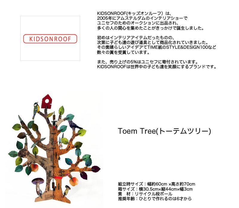 TOTEM TREE(トーテムツリー)01