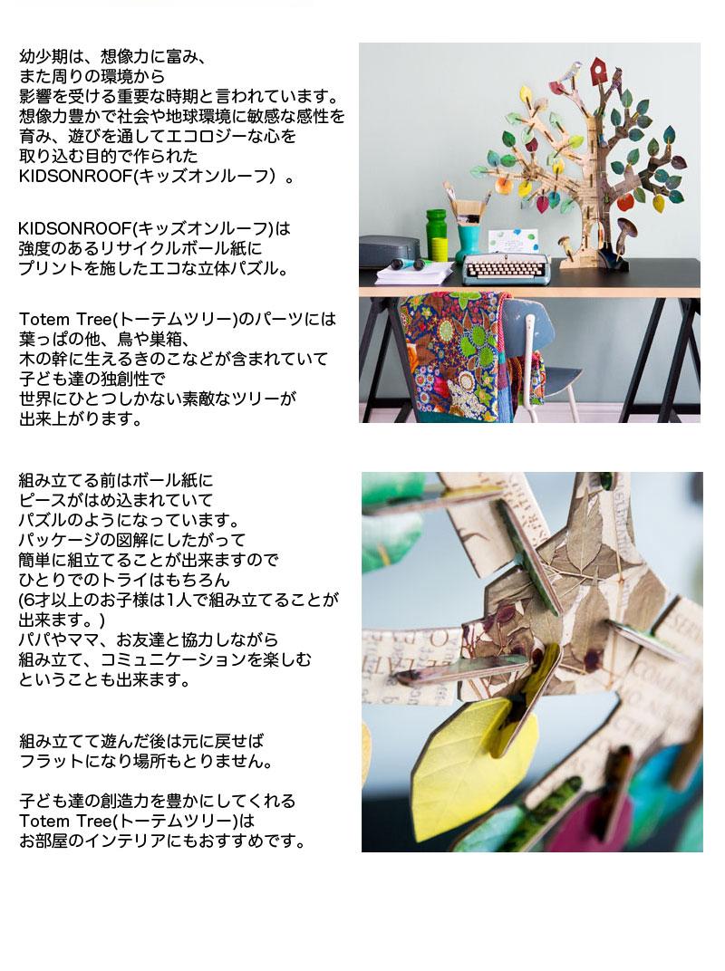 TOTEM TREE(トーテムツリー)02