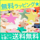 ★ points 2 x ★ kiko + tanabata cookies (cookie Tanabata) wooden star-ドミノセット wood toys Domino blocks make-believe Baby Gifts Christmas presents kiko +