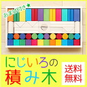 ★Building block (Tsumiki) block of the point 10 times にじいろの building block - 12COLORS BLOCKS - domestic production (product made in Japan)