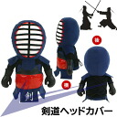 Kendo Headcover fs3gm able to have tea in hand