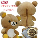 Head cover 460cc for rilakkuma drivers