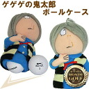 GeGeGe no Kitaro series 】 GeGeGe no Kitaro ball case