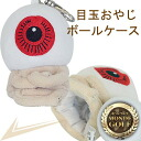 GeGeGe no Kitaro series 】 eyeball father ball case