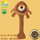 Roux beads head cover lion DR H-425